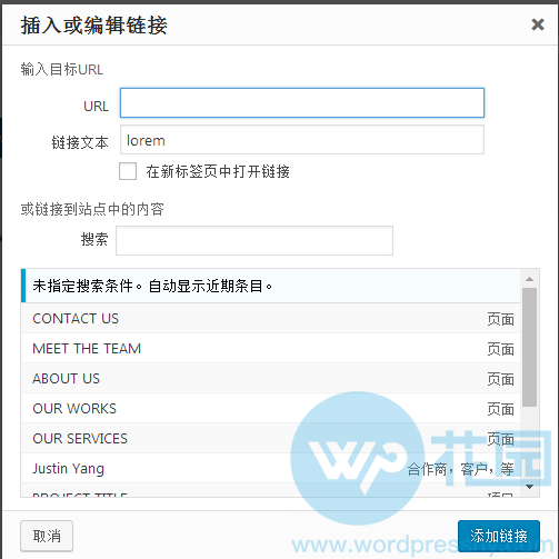 wordpress页面