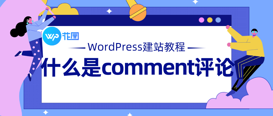 WordPress新手视频教程12:用户评论comment的管理
