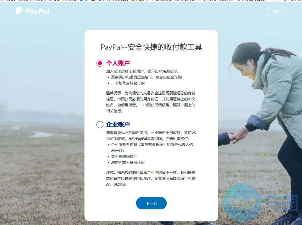 如何在wordpress的Woocommerce商城中添加PayPal支付方式设置