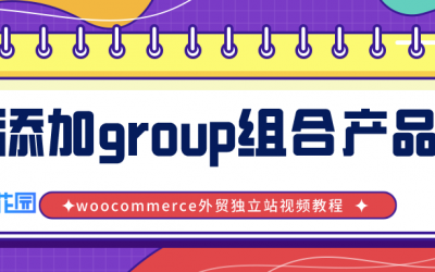 Woocommerce视频教程12:Grouped Product组合商品的介绍