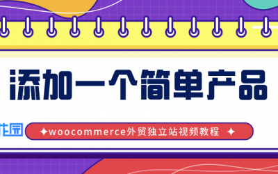 Woocommerce外贸独立站视频教程10:如何发布简单产品Simple Product?